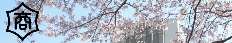 滋賀県立八幡商業高等学校